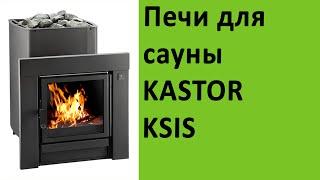 Печи для сауны Kastor Ksis на http://vsempechi.ru/