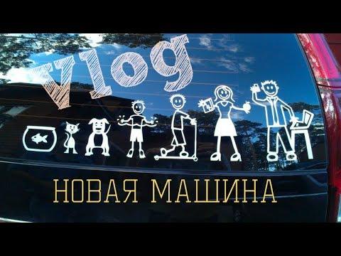 """Покупка МАШИНЫ по программе """"СЕМЕЙНЫЙ АВТОМОБИЛЬ"""" ●  VLOG"""