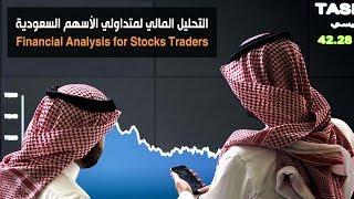 التحليل المالي لمتداولي الأسهم