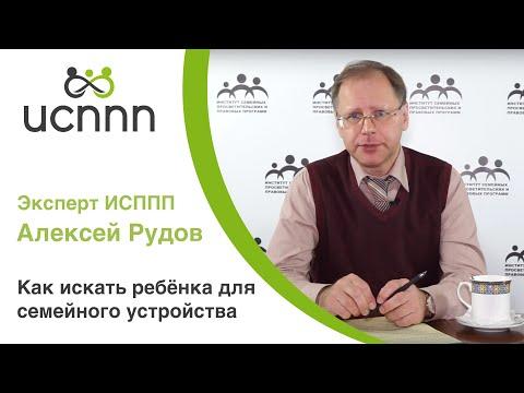 Как искать ребёнка для семейного устройства.  ИСППП и Алексей Рудов