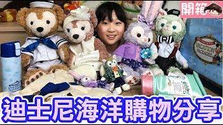 【開箱】迪士尼海洋購物分享[NyoNyoTV妞妞TV玩具]