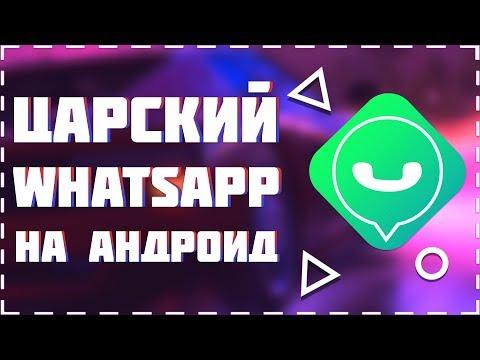 Царский WhatsApp на Android | Темная тема и многое другое