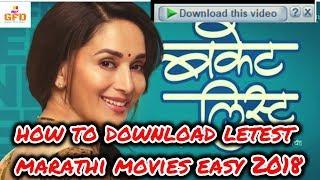 marathi movie download website list 2018 - मुफ्त ऑनलाइन