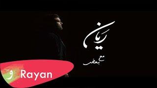 Rayan - Maa Baad [Music Video] (2020) / ريان - مع بعض تحميل MP3