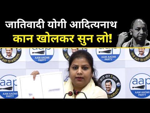 Hathras मामले पर AAP की Rakhi Birla की Yogi Adityanath को दो टूक, चाहे हमले कराओ, हम नहीं डरने वाले!