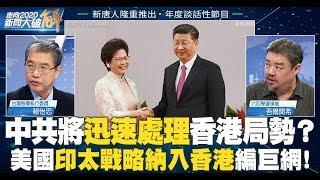 中共將迅速處理香港局勢?美國印太戰略納入香港編巨網!|吾爾開希|賴怡忠|走向2020 新聞大破解