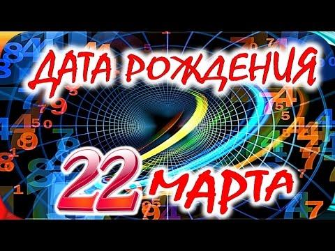 ДАТА РОЖДЕНИЯ 22 МАРТА 🎂 СУДЬБА, ХАРАКТЕР и ЗДОРОВЬЕ. ТАЙНА ДНЯ РОЖДЕНИЯ