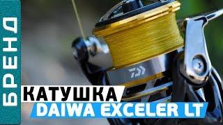 Катушка daiwa exceler lt 3000d c