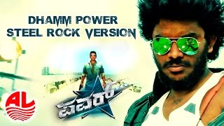 Power Star | Dhamm Powere Steel Rock Version | Chandan Shetty | Puneeth Rajkumar,Trisha Krishnan