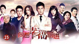 《向着幸福前进》 第25集 叮当患白血病(主演: 吴奇隆、唐于鸿、王新、周韦彤 )  CCTV电视剧
