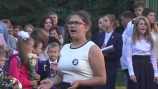 Заключительная песня на линейке 1 сентября 2016 года в Школе им. Р. Роллана.
