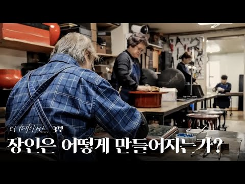 장인은 어떻게 만들어지는가? [특집 다큐 - 더 메이커스 The Makers] 3부 / YTN 사이언스
