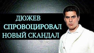 Клевер: Дмитрий Дюжев спровоцировал новый скандал | Top Show News