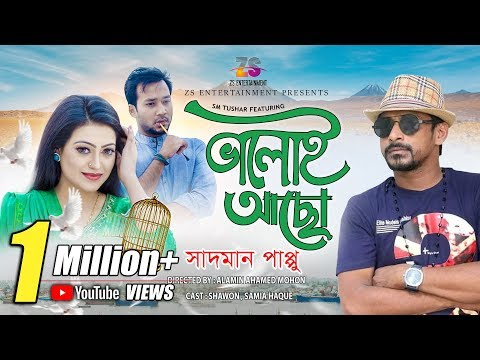 ভালোই আছো | Valoi Acho | Sadman Pappu | Shawon | Samia Haque | Bangla New Song 2018