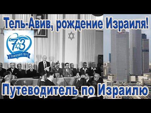 ПУТЕВОДИТЕЛЬ ПО ИЗРАИЛЮ - ТЕЛЬ-АВИВ