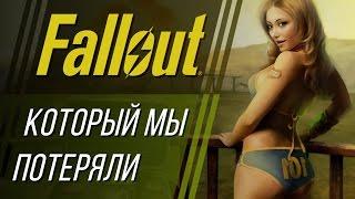 Fallout, который мы потеряли