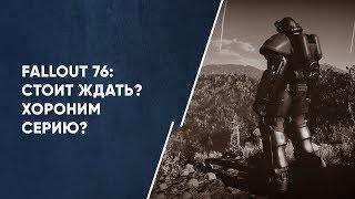 Fallout 76: Полный провал? Где ролики?  | Размышления о серии