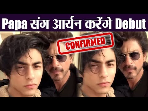 Shahrukh Khan's Aryan Khan is all set for his debut with dad!; Check Out   FilmiBeat