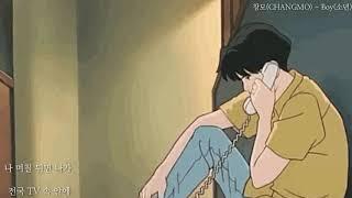 CHANGMO(창모) - Boy(소년) 가사