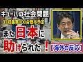 【海外の反応】衝撃!!「日本に助けられた!」キューバの社会問題を解決する日本の支援に感動と絶賛の声が殺到!!現地メディアも日本の支援を大きく報道!