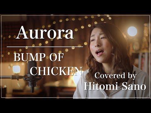 【女性カバー】Aurora(TBS系日曜ドラマ『グッドワイフ』主題歌) / BUMP OF CHICKEN -フル歌詞-