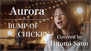 mqdefault - 【女性カバー】Aurora(TBS系日曜ドラマ『グッドワイフ』主題歌) / BUMP OF CHICKEN -フル歌詞-