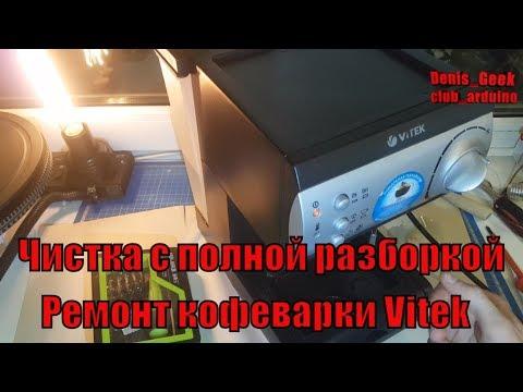 Кофеварка Vitek vt 1511 чистка кофеварки , полная разборка   мануал
