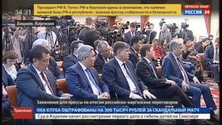 Путин ответил на вопрос о Лукашенко на брифинге в Киргизии