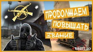 В ПЕРВЫЙ РАЗ АПНУЛ ЭЛИТУ В Counter-Strike: Global Offensive!!
