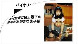 高円宮典子さま婚約おめでとう♪典子様誕生から現在までの画像特集2