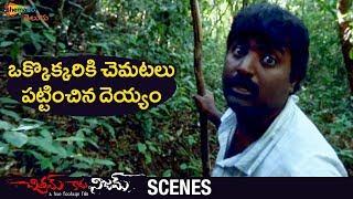 Ghost Troubles the Trekking Gang | Chitram Kadhu Nijam Scenes | Darshan | Pallavi | Shemaroo Telugu