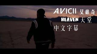 Avicii 艾維奇   Heaven 天堂【中文字幕】(Lyric Video) HD