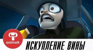 Короткометражный мультфильм о смерти. Искупление вины