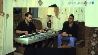 تحميل اغاني الفنان اسامه خاطر والعازف حسن رجوب يا حب الي غاب - ستوديو الحلو MP3