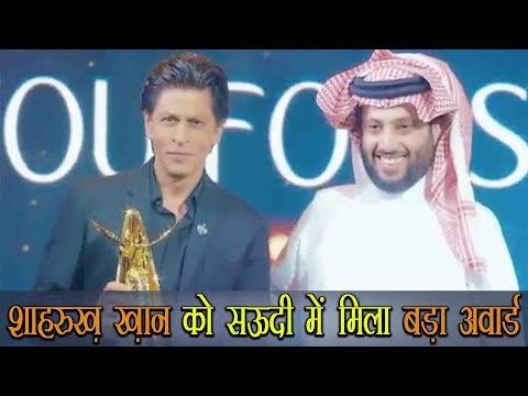 Shahrukh Khan Honoured at Joy Forum 2019 at Riyadh Saudia Arabia  !! Newsmx TV !!