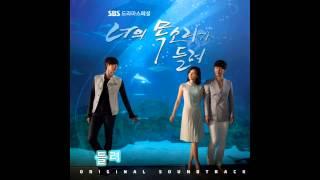 〈繁中字幕〉聽見你的聲音 OST Every Single Day - Echo (Acoustic Ver.)