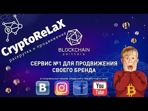 Как продвинуть свой бренд в интернете | Blockchain Partners Pro Целевая аудитория для ваших проектов