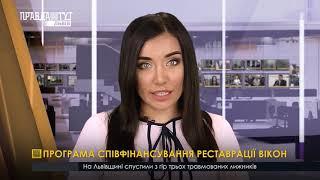 Випуск новин на ПравдаТУТ Львів 18.01.2019