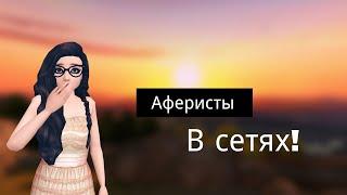 АФЕРИСТЫ В СЕТЯХ!//AVAKIN LIFE//2018!