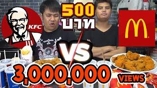 เอาชีวิตรอด 500 บาท KFC VS McDonald's เจ้าไหนคุ้มสุด - dooclip.me