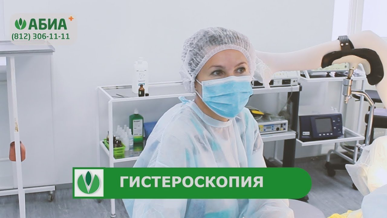 Операция гистероскопия