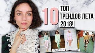 ТОП 10 МОДНЫХ ТРЕНДОВ ЛЕТА 2018!