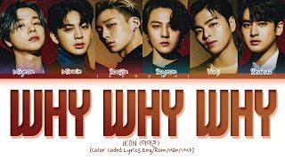 iKON Why Why Why lyrics (아이콘 왜왜왜 가사) (Color Coded Lyrics)