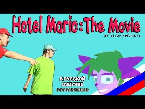 Hotel Mario: The Movie | Отель Марио: Фильм (в русской озвучке DoctorSmiler)