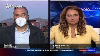 Η επόμενη μέρα του σεισμού στο Δαμάσι Ζωντανή σύνδεση 4 3 2021
