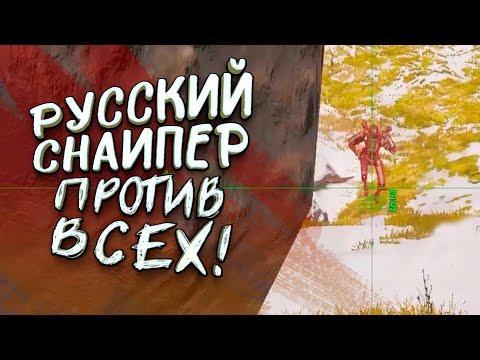 РУССКИЙ СНАЙПЕР ВЫЖИВАЕТ ПРОТИВ ВСЕХ В APEX LEGENDS