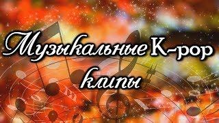Музыкальные K-POP клипы под русские песни часть 3