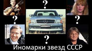 На каких иномарках ездили звезды СССР и ранней России АИ 23