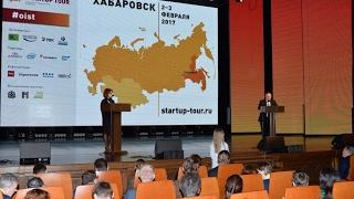 этап Open Innovations Startup Tour открылся в Хабаровске