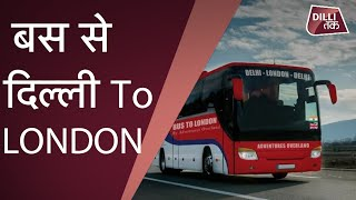 DELHI से LONDON बस से सफर, 15 लाख का टिकट Dilli tak  IMAGES, GIF, ANIMATED GIF, WALLPAPER, STICKER FOR WHATSAPP & FACEBOOK